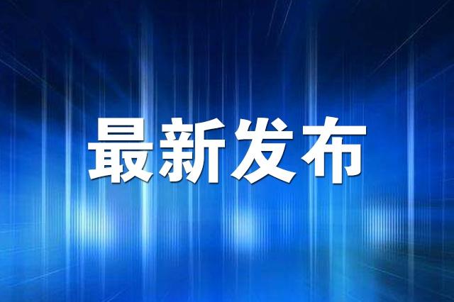 3月30日梅河口市无新增新冠肺炎确诊病例