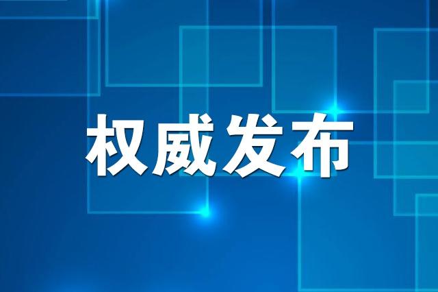 5月28日吉林省无新增新冠肺炎确诊病例 新增治愈出院3例