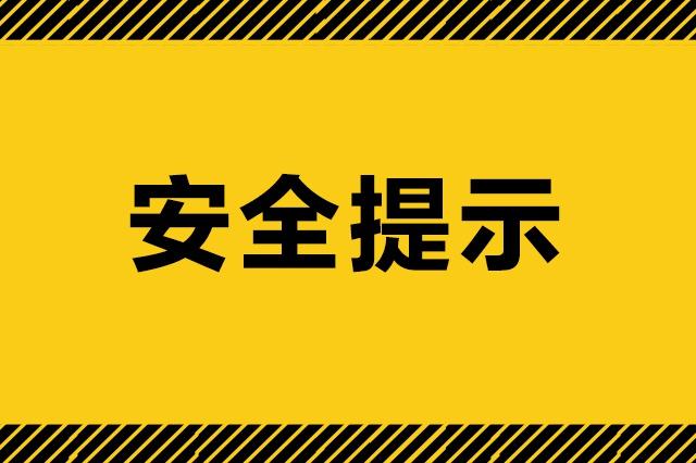 吉林省发布春节食品安全提示