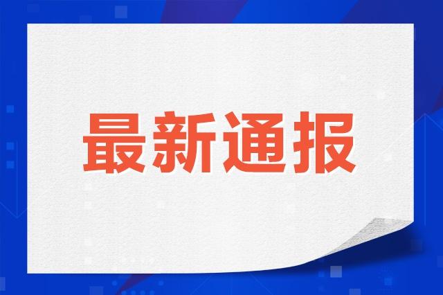 长春市教育局通报!一教师补课被处理!