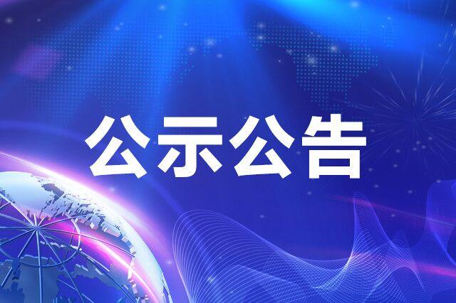 长春海关所属事业单位招聘公告