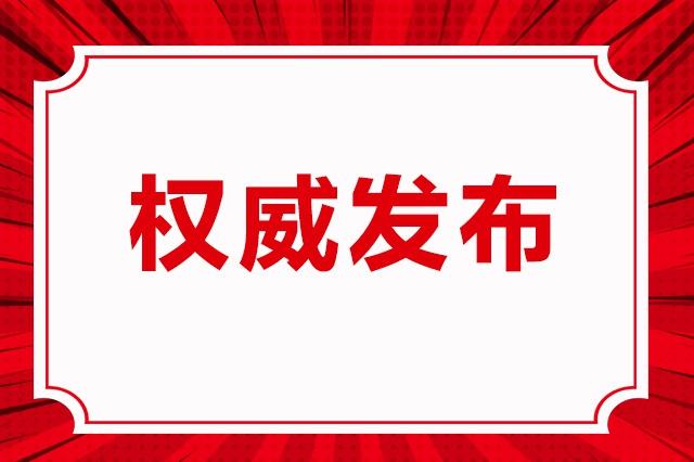 吉林省安全生产委员会发布重要通知!