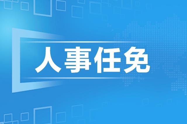 马少红任吉林省广播电视局局长