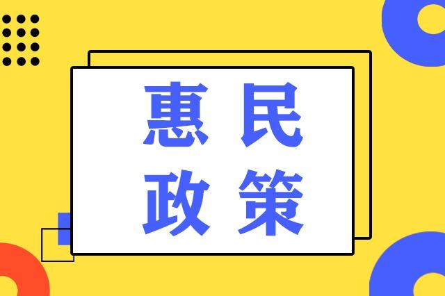 吉林省人社厅发布重要通知!这些人将获得援助