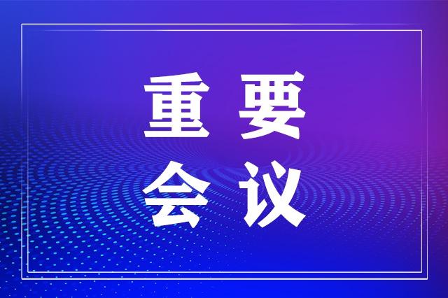 王凯主持召开长春市委常委会会议