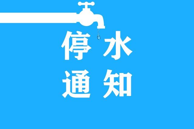 长春市这些区域4月8日停水