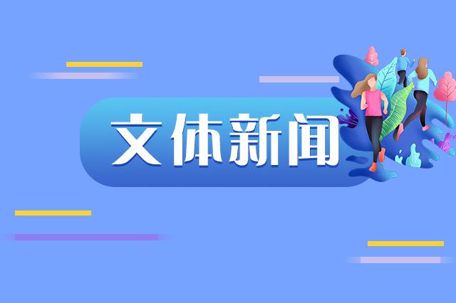 吉林省京剧作品集中亮相央视