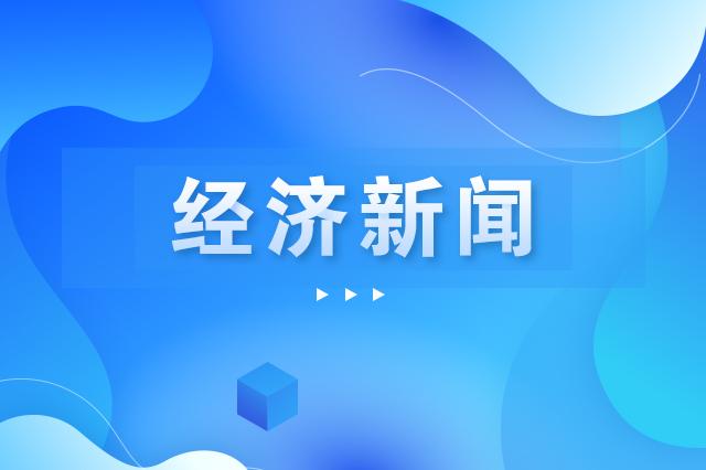 吉林省对外贸易持续保持逆势高位增长