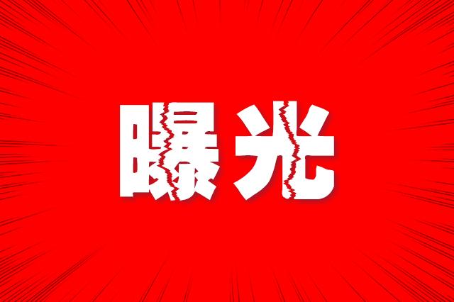 吉林省这22家企业被曝光!