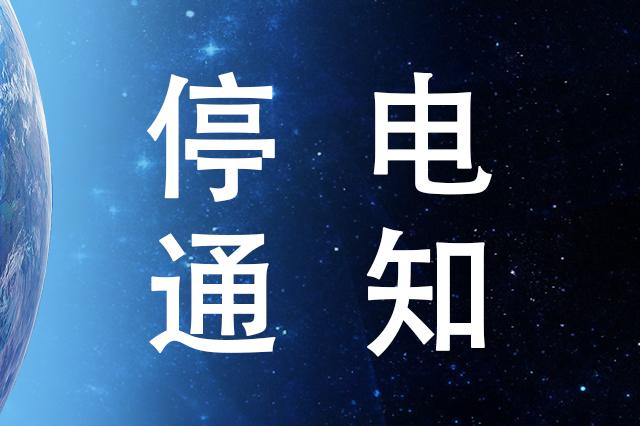 长春市最新停电信息!最长9小时
