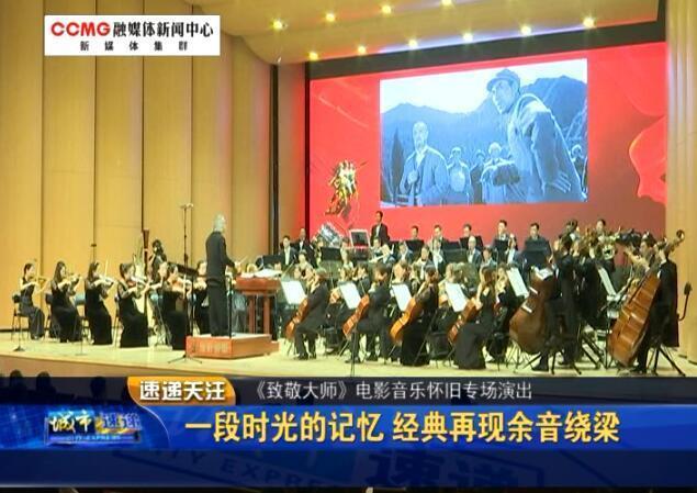 《致敬大师》电影音乐怀旧专场演出:一段时光的记忆 经典再现
