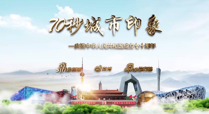 70秒城市印象:美丽中国 鲜到延边