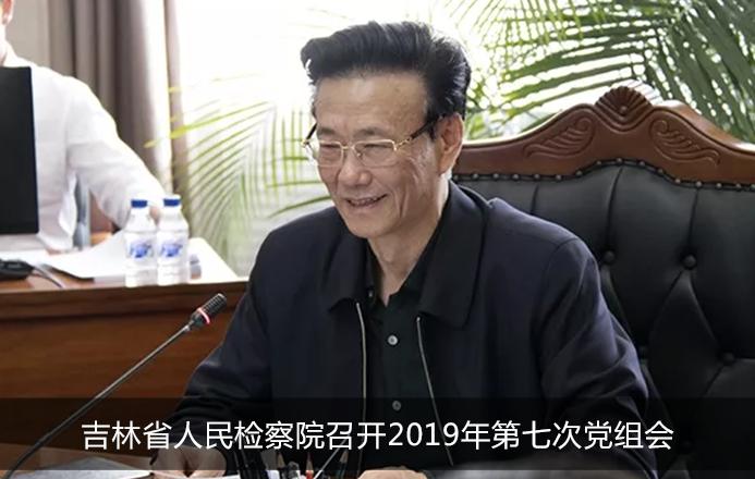 吉林省人民检察院召开2019年第七次党组会