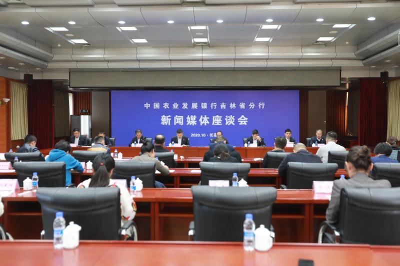 中国农业发展银行吉林省分行召开2020年度新闻媒体座谈会