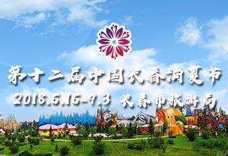 第十二届中国长春消夏节