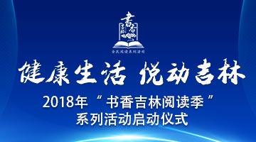 """吉林省""""书香吉林阅读季""""系列活动启动"""