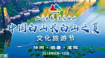 2018中国白山长白山之夏文化旅游节