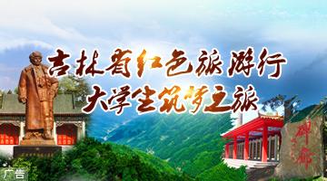 吉林省红色旅游行 大学生筑梦之旅