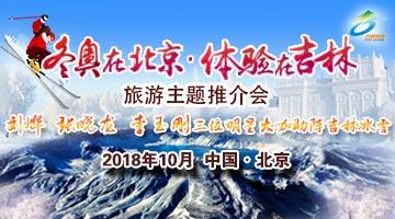 回放:冬奥在北京·体验在吉林推介会