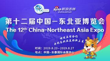 第十二届中国-东北亚博览会