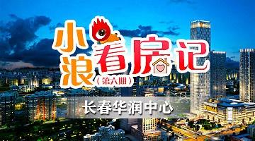 小浪看房记:长春华润中心