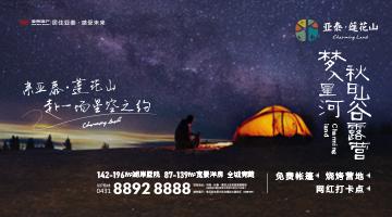 亚泰·莲花山星空帐篷露营节