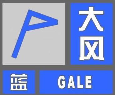 万博manbetx客服市气象台4月28日7时50分发布大风蓝色预警