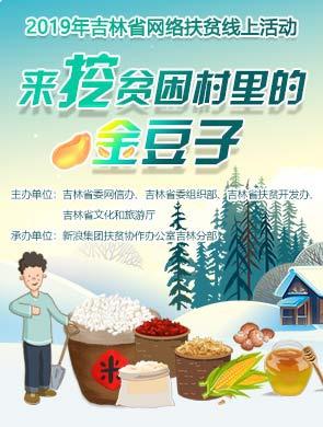 吉林省网络扶贫线上活动