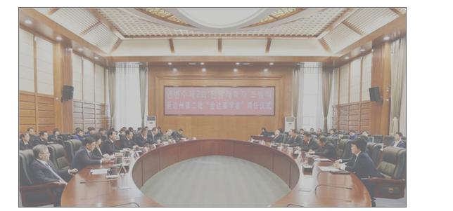 """延边州举行第二批""""金达莱学者""""聘任仪式"""