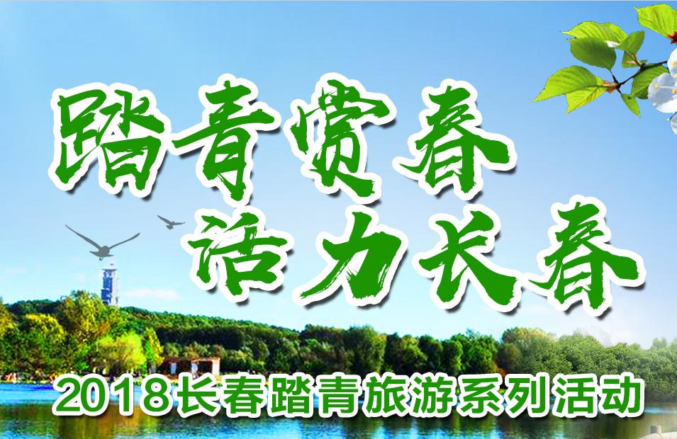 2018长春踏青旅游系列活动