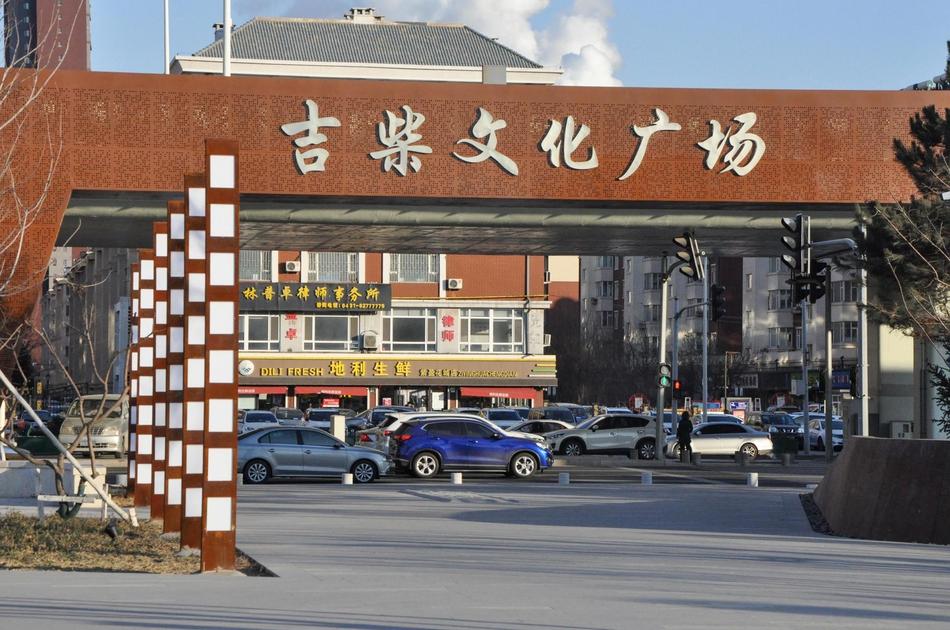 吉柴文化广场 富有年代感的主题引发老长春人的回忆
