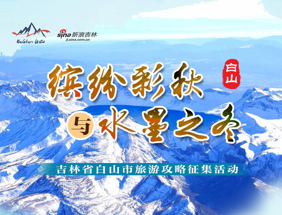 吉林省白山市旅游攻略征集活动