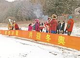 安图县启动冰雪体育系列活动