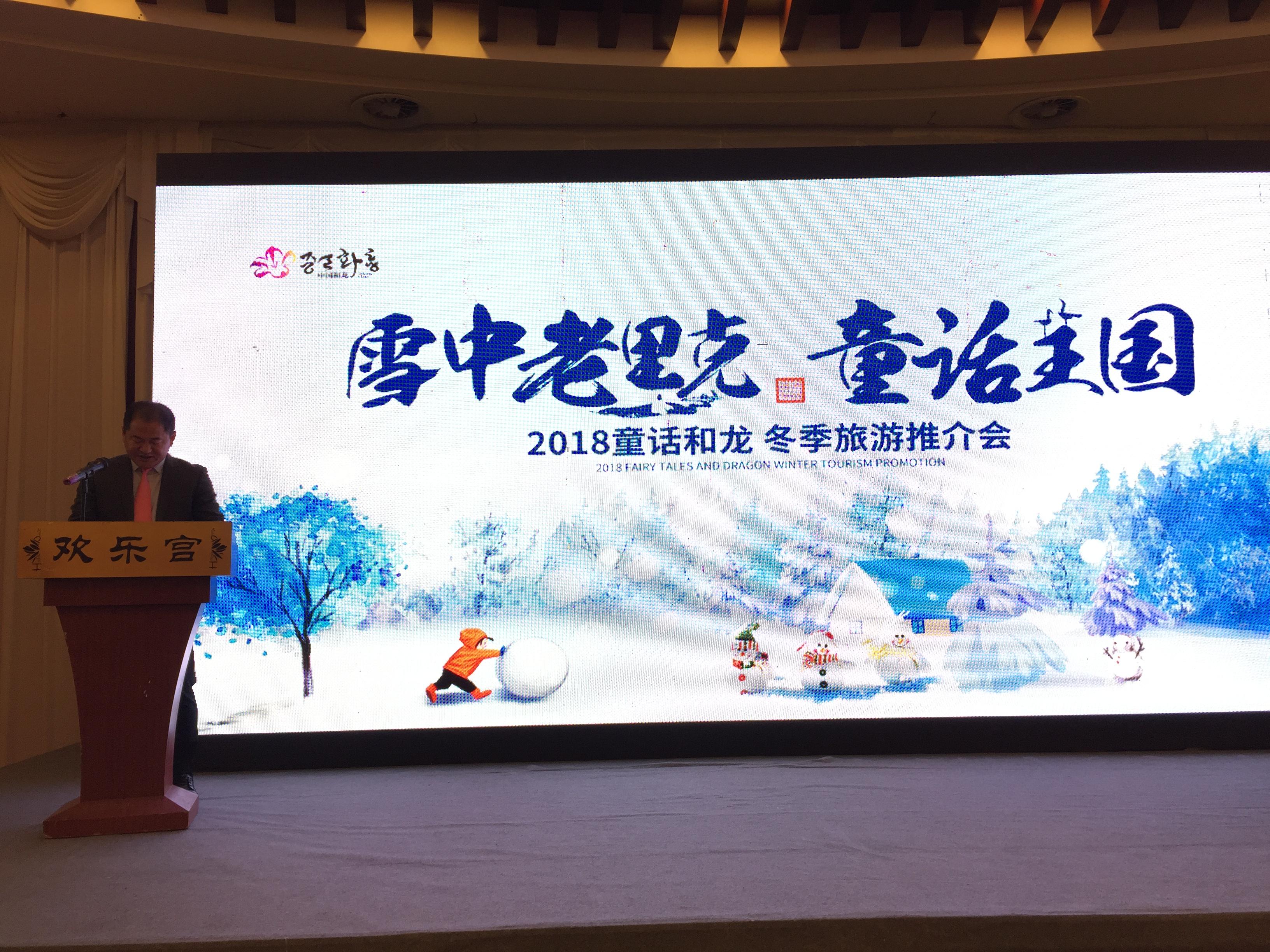 2018童话和龙冬季旅游推介会在延吉举行
