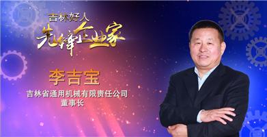 李吉宝  吉林省通用机械有限责任公司董事长