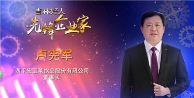 卢宪军  四平宏宝莱饮品股份有限公司董事长