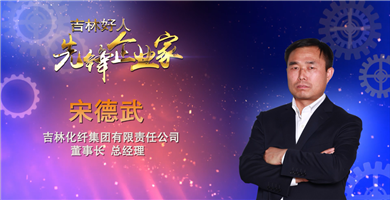 宋德武  吉林化纤集团有限责任公司董事长、总经理