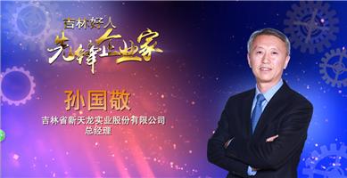 孙国敬  吉林省新天龙实业股份有限公司总经理