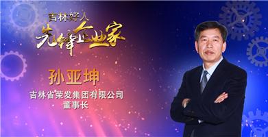 孙亚坤 吉林省荣发集团有限公司董事长