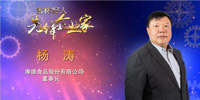 杨涛  厚德食品股份有限公司董事长