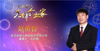 赵勇哲延边金刚山食品股份有限公司董事长、总经理