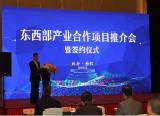北仑•图们东西部产业合作项目推介会举办