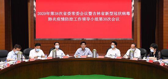 7月31日,吉林省委常委会议暨疫情防控工作领导小组会议在长春召开。