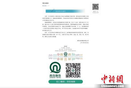青岛地铁官方微信公众号截图