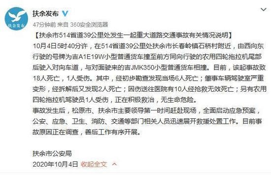 图片来源:吉林省扶余市人民政府新闻中心官方微博截图