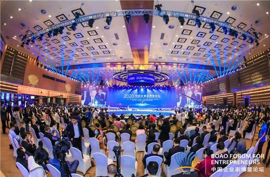 2020中国企业家博鳌论坛现场