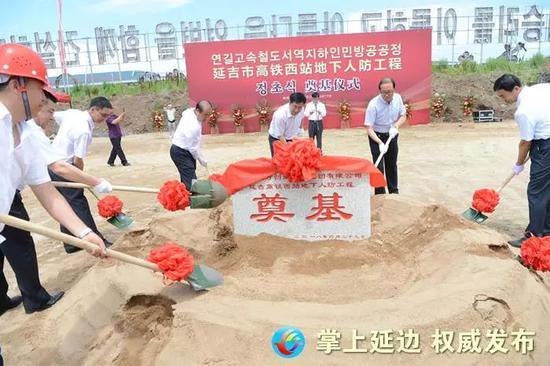 6月29日,延吉高铁西站地下人防工程奠基仪式隆重举行。