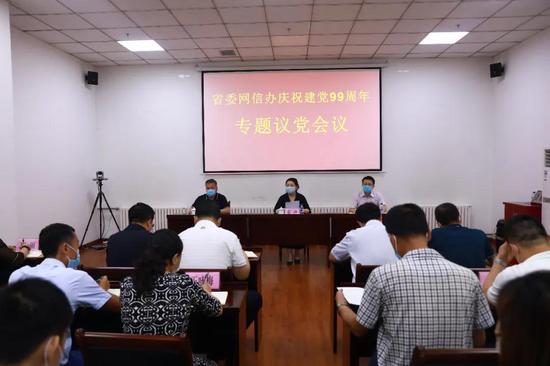 吉林省委网信办召开庆祝中国共产