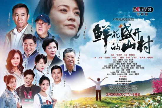 电视剧《鲜花盛开的山村》大年初九CCTV-8震撼开播!