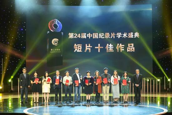 纪录片《致敬时光》编导、新媒体学院教师彭智尧(右六)上台领奖